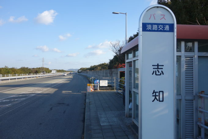 淡路島の高速バス停留所 高速淡路志知