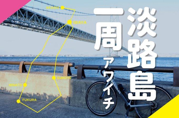 淡路島一周サイクリングアワイチ アイキャッチ