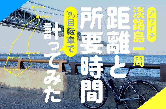 自転車で測った!淡路島一周サイクリング「アワイチ」の距離と所要時間
