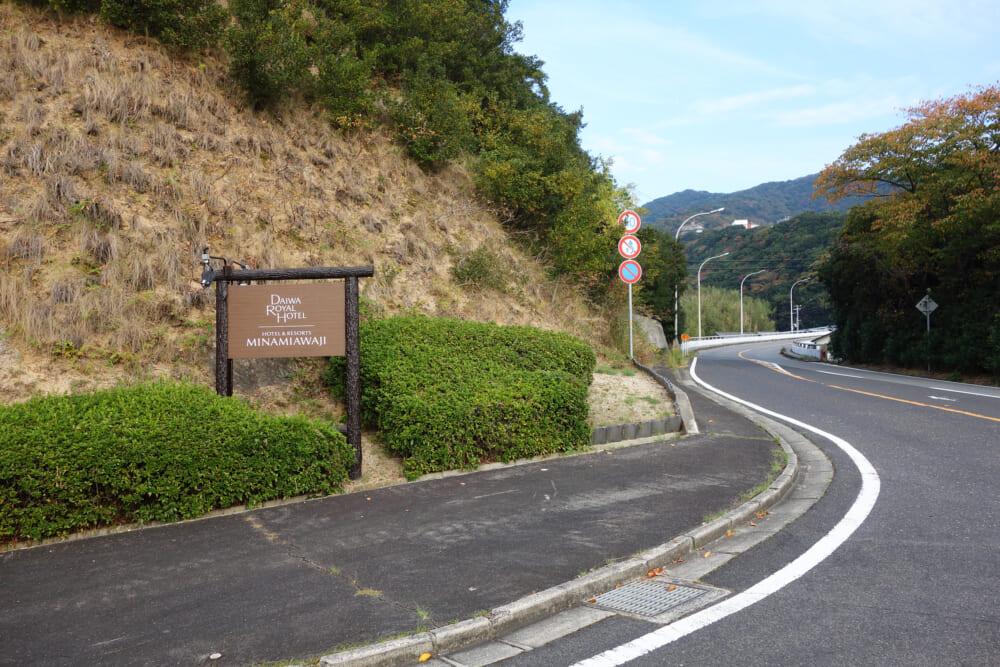 淡路島 ホテル&リゾーツ南淡路の看板