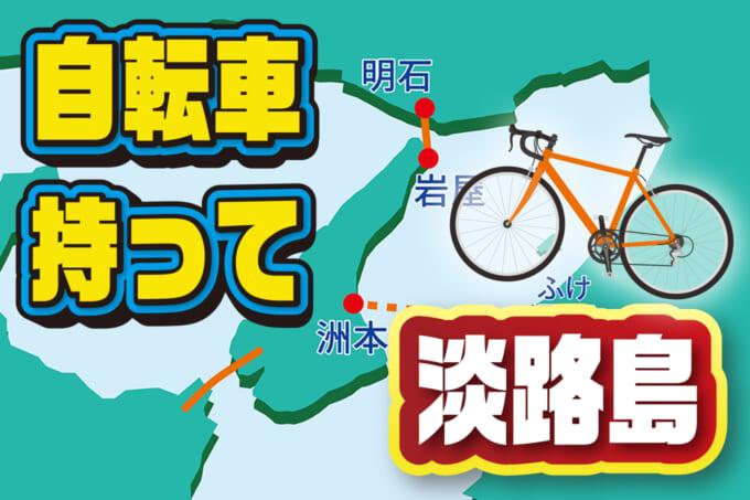 自転車持って淡路島!ロードバイクのフェリーやバスでの行きかた