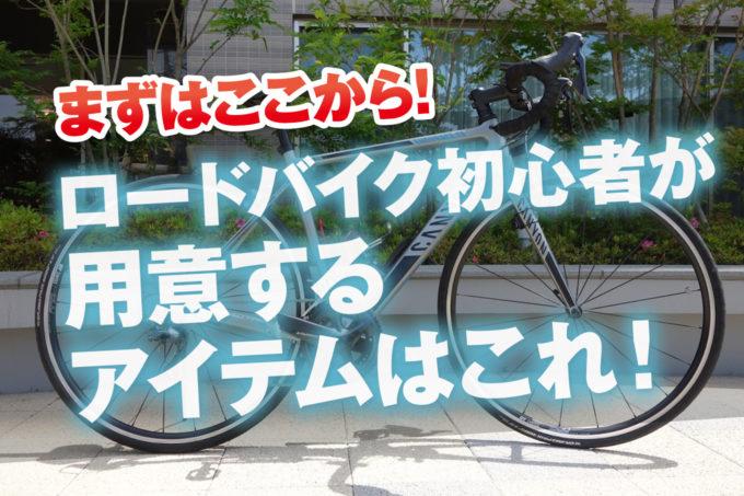 ロードバイク初心者が用意する自転車用品 アイキャッチ