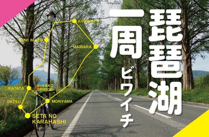 琵琶湖一周サイクリング ビワイチ アイキャッチ
