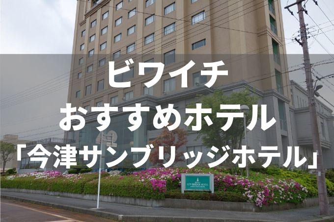 【ビワイチおすすめホテル】部屋に自転車持ち込みOK「今津サンブリッジホテル」