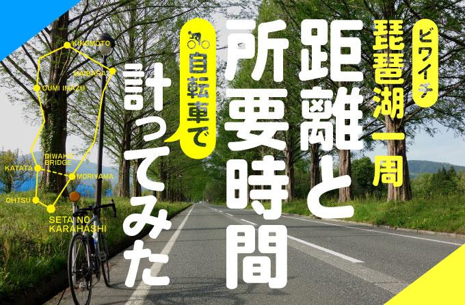 自転車で測った!琵琶湖一周サイクリング「ビワイチ」の距離と所要時間