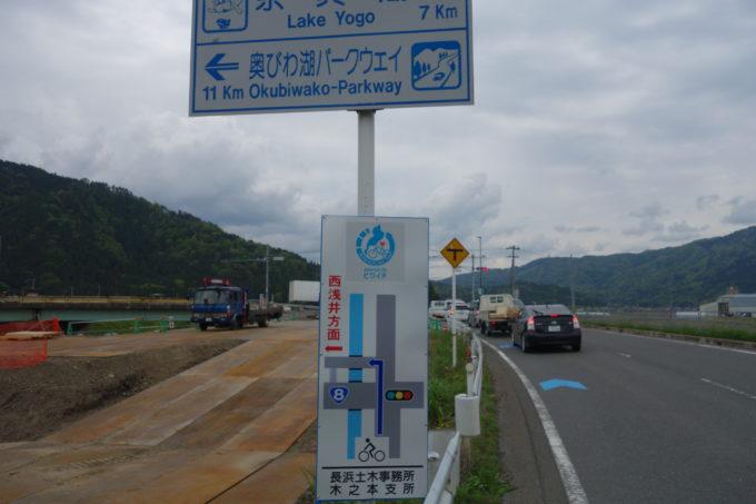 ビワイチの道路分岐点 大音交差点の看板