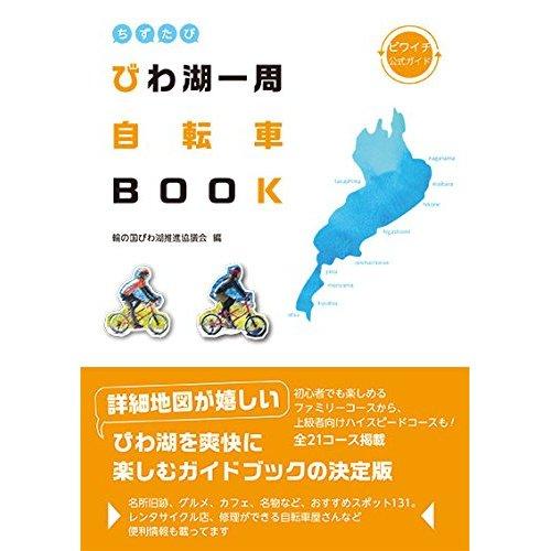 ついに出たビワイチ公式ガイド!「びわ湖一周自転車BOOK」