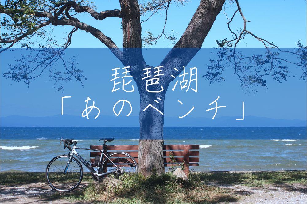 琵琶湖「あのベンチ」アイキャッチ