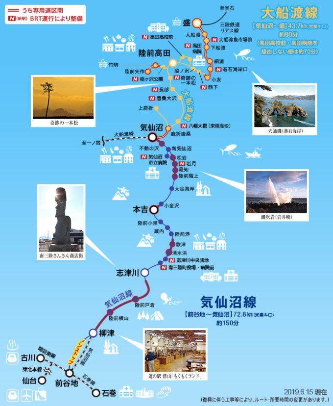 気仙沼線・大船渡線BRT路線図