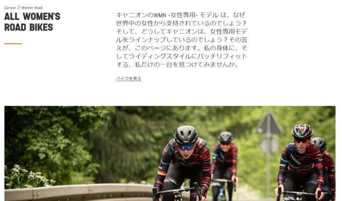 キャニオン ウィメンズ(女性専用)ロードバイク