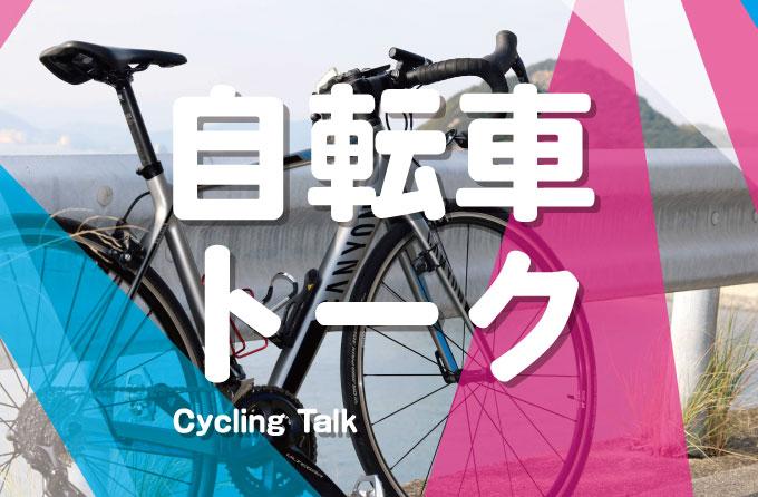 自転車トーク カテゴリバナー
