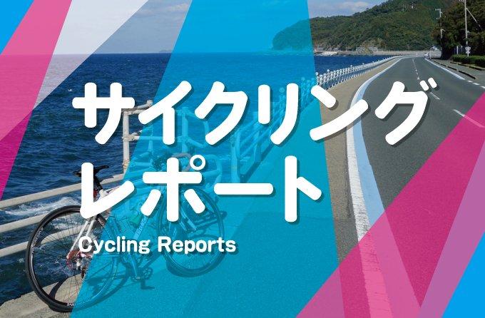 サイクリングレポート カテゴリバナー