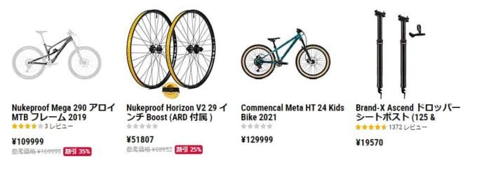 自転車通販サイトchainreactioncycles バナー