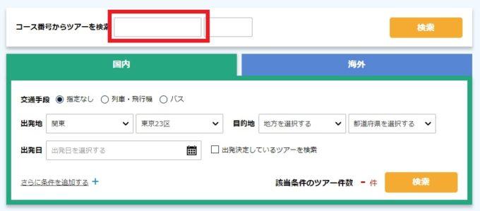 クラブツーリズム サイトトップ画面 ツアー番号入力箇所
