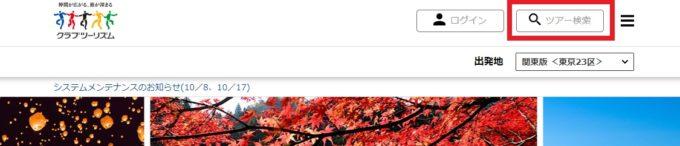 クラブツーリズム サイトトップ画面