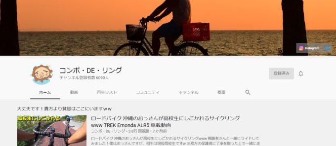 コンポ・DE・リングさんYouTube「コンポ・DE・リング」トップページ