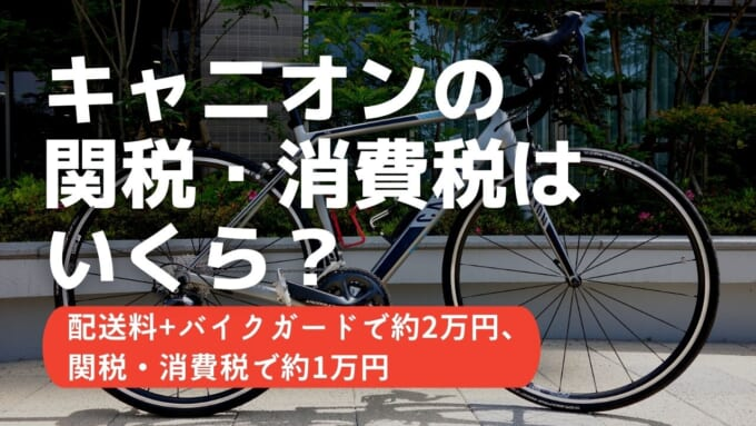 ロードバイク【キャニオン】の配送料・関税・消費税はいくら?