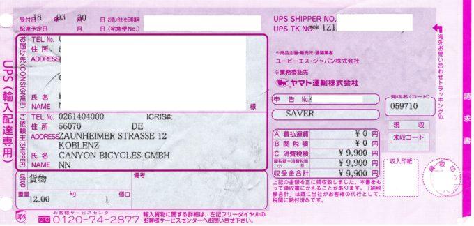 キャニオンロードバイク 関税・消費税の発送票