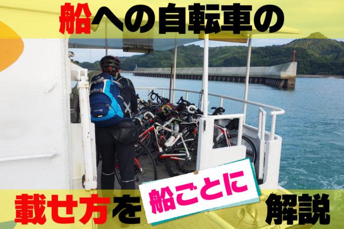 自転車を船に乗せる方法 アイキャッチ