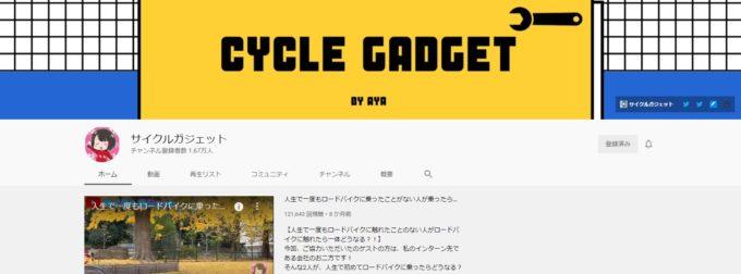 アヤさんYouTube「サイクルガジェット」トップページ
