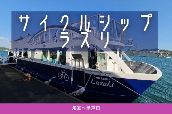 【サイクルシップラズリ】尾道‐瀬戸田フェリーに乗ってきた!自転車も乗れるしまなみ海道のクルーズ船