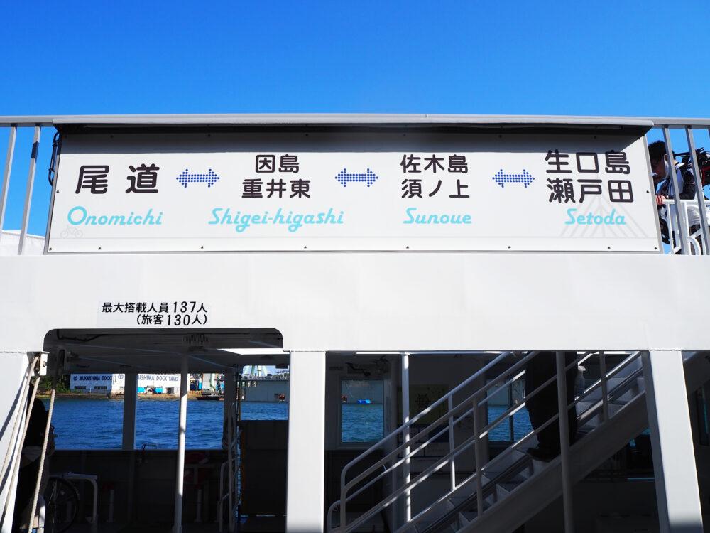 サイクルシップラズリの運行港表示