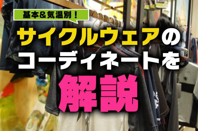 【季節・気温ごと】ロードバイクのサイクルウェアを解説!初心者におすすめのサイクリングの服装は?