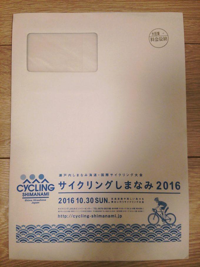 サイクリングしまなみ 案内パンフレットの封筒