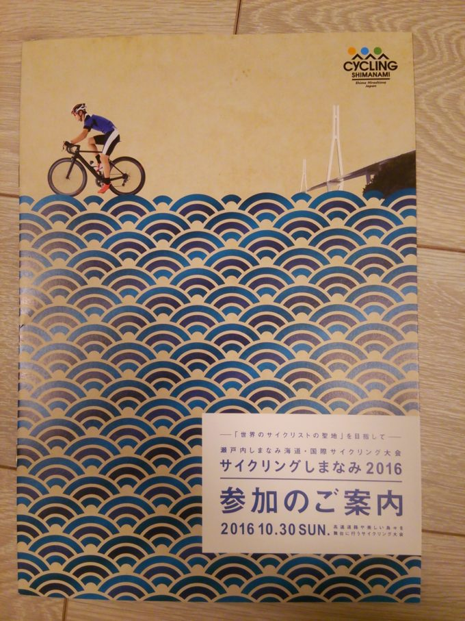 サイクリングしまなみの案内パンフレット