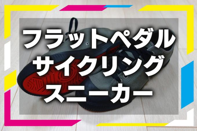 【ロードバイクもスニーカーでOK】フラットペダル自転車用のおすすめ靴10選!