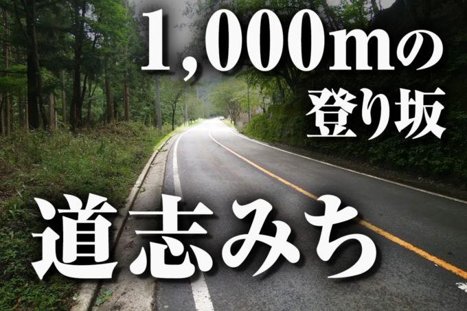 【道志みち】ロードバイクで相模原-山中湖サイクリング!40kmで獲得標高1,000mの峠に挑戦
