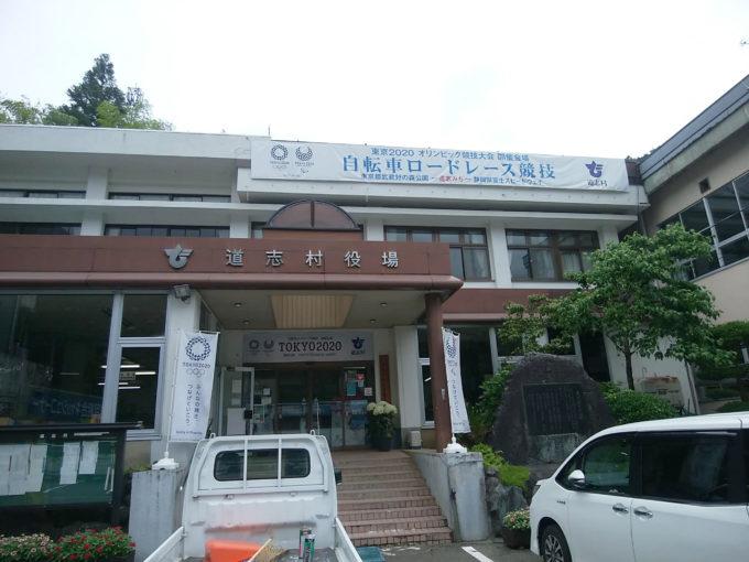 道志村役場