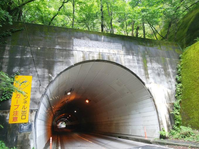 道志みち 山伏トンネル
