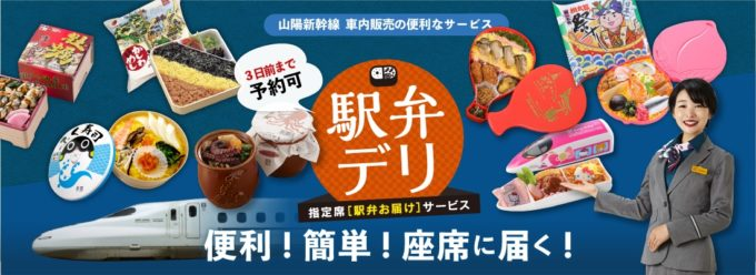 山陽新幹線の駅弁予約・配達サービス「駅弁デリ」イメージバナー