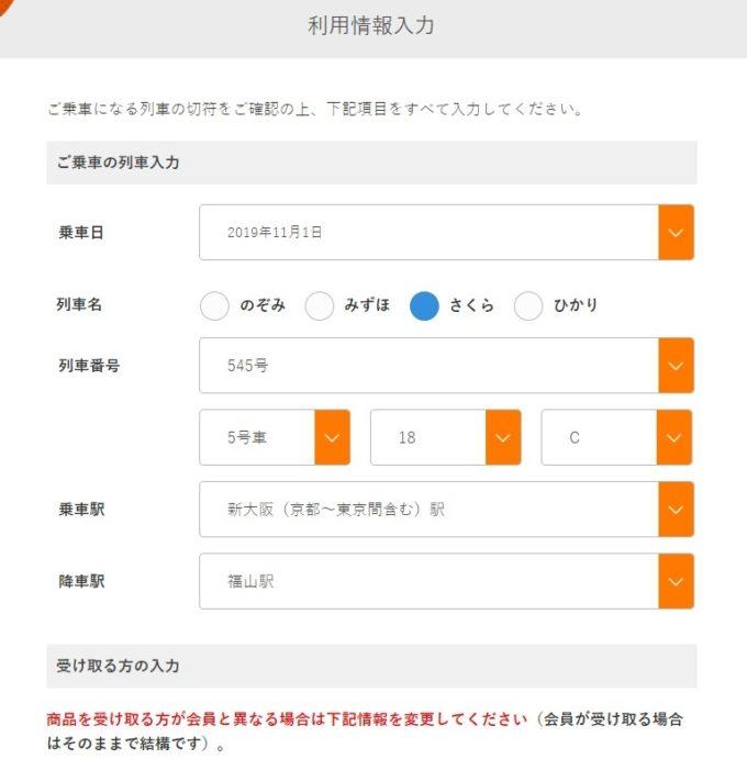 山陽新幹線の駅弁予約・配達サービス「駅弁デリ」 乗車する新幹線と指定席の入力画面