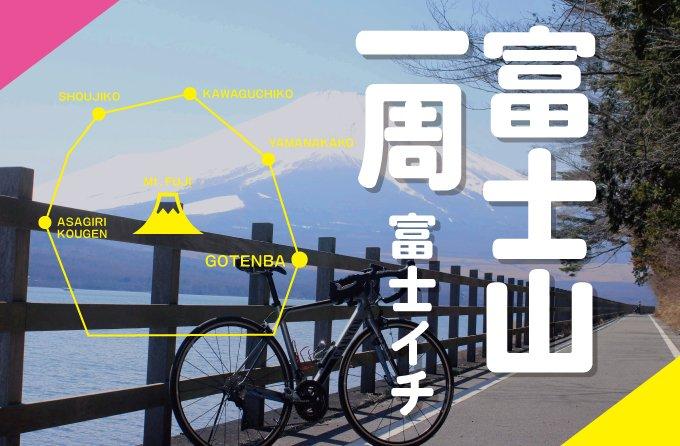 【富士いち】自転車で富士山一周走ってきた!富士五湖ぐるりサイクリング