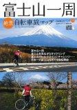 唯一の富士山サイクリングガイドブック!?「富士山一周 絶景自転車旅マップ」