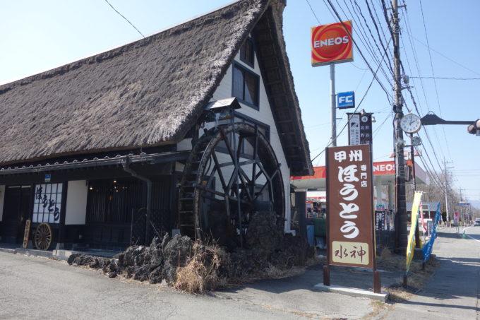 富士山周辺にある山梨名物のほうとう