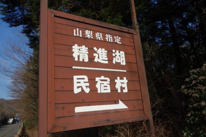 自転車で富士山一周!泊まるなら「精進湖民宿村」丸慶さん