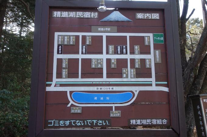 精進湖民宿村 地図