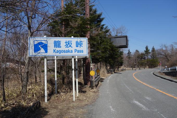 2020東京オリンピックロードレースコース 籠坂峠