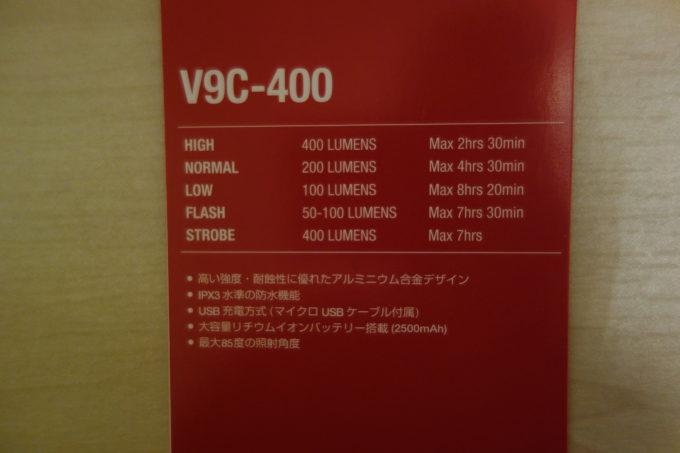 ガシロン フロントライトV9C-400スペック表