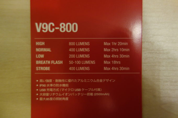 ガシロン フロントライトV9C-800スペック表