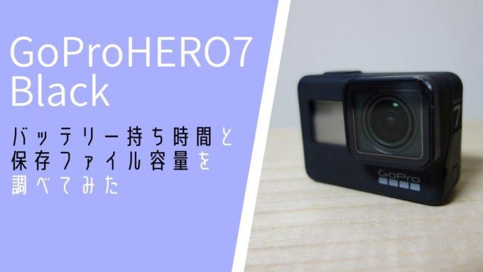 【計った】GoPro HERO7の電池持ち時間と動画ファイル容量を調べてみた