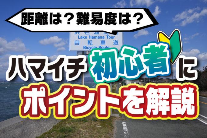 【ルートや難易度は?】浜名湖一周ハマイチ初心者が知っておきたいポイントを解説!