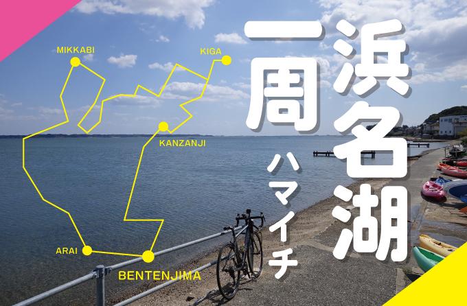 【ハマイチ】自転車で浜名湖一周サイクリング走ってきた!ぐるっと65kmの風景を紹介するよ