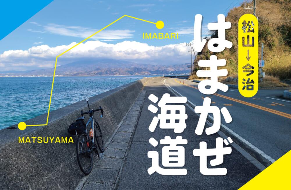 松山-今治【はまかぜ海道】サイクリング行ってきた!愛媛2大都市を結ぶ道【海道6/7】