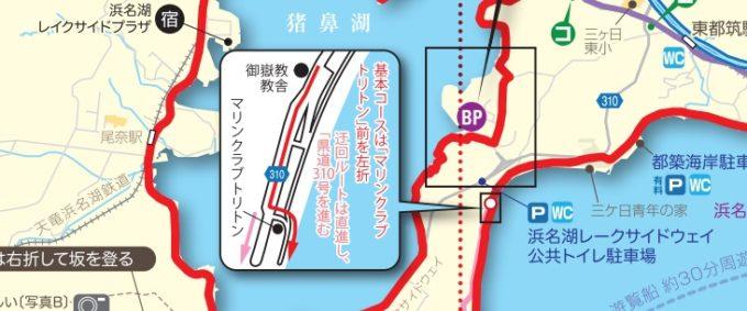 浜名湖サイクリングコースマップのトリトン注釈