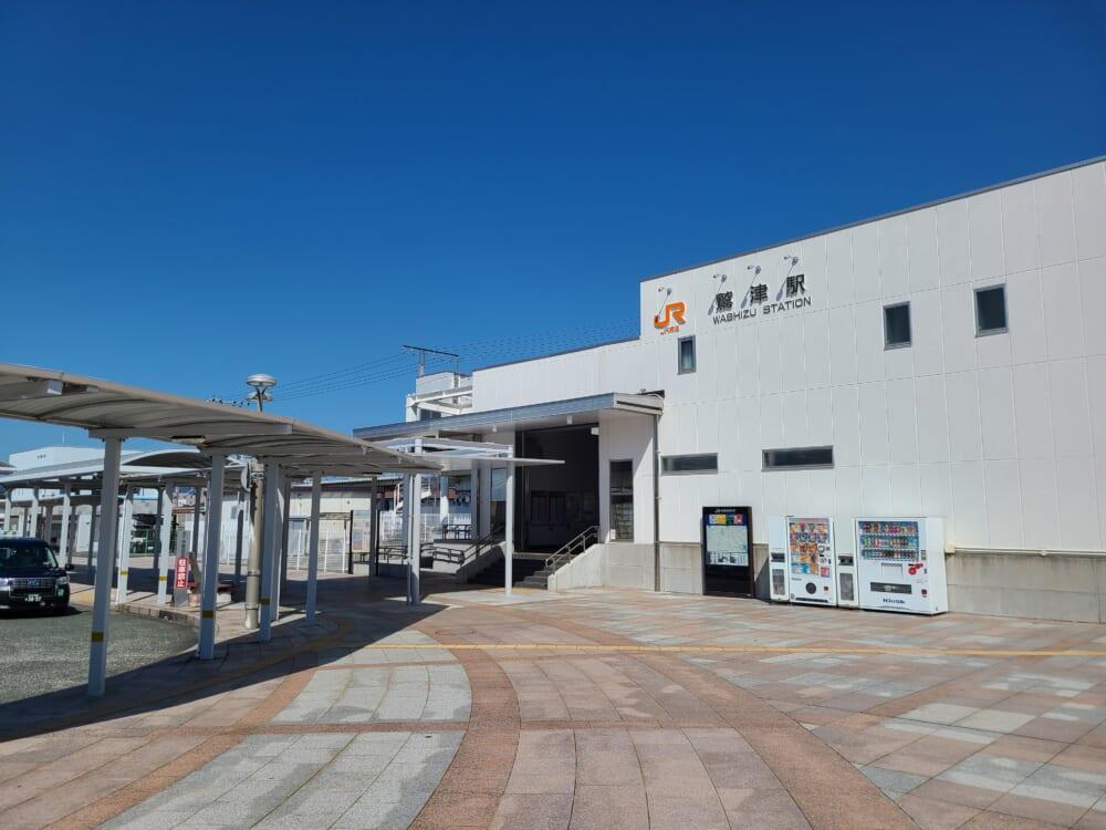 JR鷲津駅