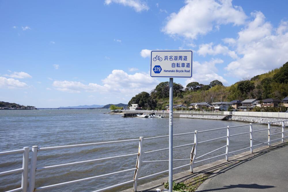 浜名湖一周サイクリング 湖北の浜名湖周遊自転車道の標識